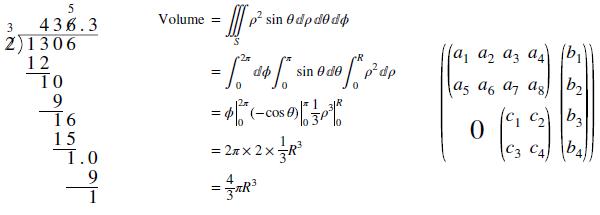MathML 組版結果例
