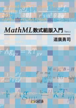 MathML 数式組版入門