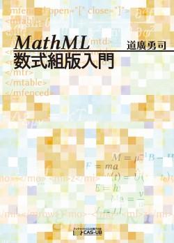MathML数式組版入門