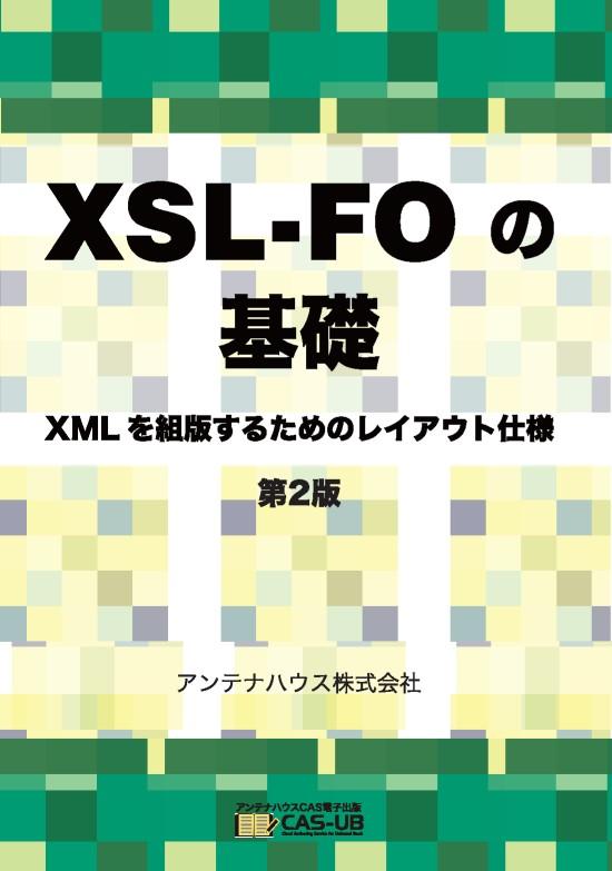 xsl-foの基礎第2版