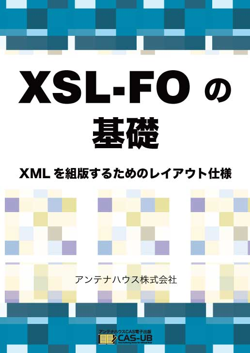 カバー画像作成例01 XSL-FOの基礎(http://www.antenna.co.jp/AHF/ahf_publication/index.html#fo-basis)