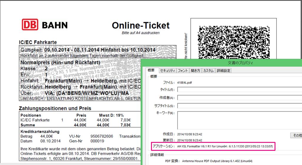 ドイツ鉄道様のオンラインチケット