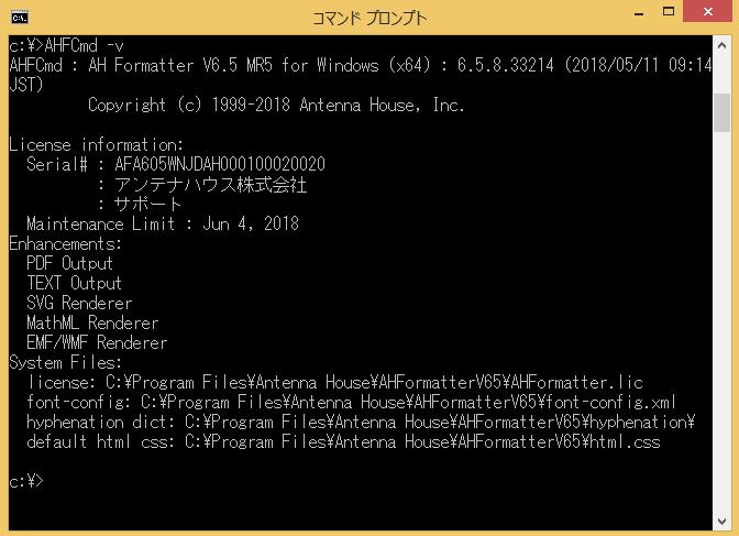 コマンドラインインターフェース(AHFCmd)で -v オプションを付けて起動
