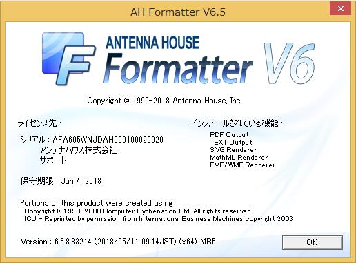 Windows版 GUI でメニューの【ヘルプ】から【AH Formatter V6.x について】を選択