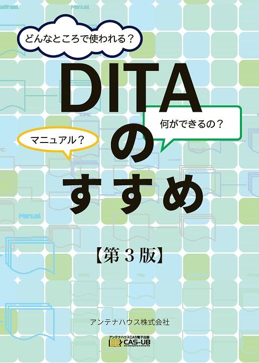 「DITAのすすめ」表紙スクリーンショット