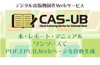 CAS-UB PRページ