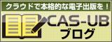 CAS-UBブログバナー