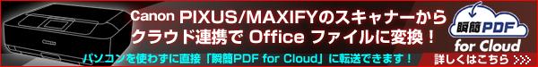Canon PIXUS/MAXIFY�̃X�L���i�[����N���E�h�A�g��Office�ϊ��I�u��PDF for Cloud