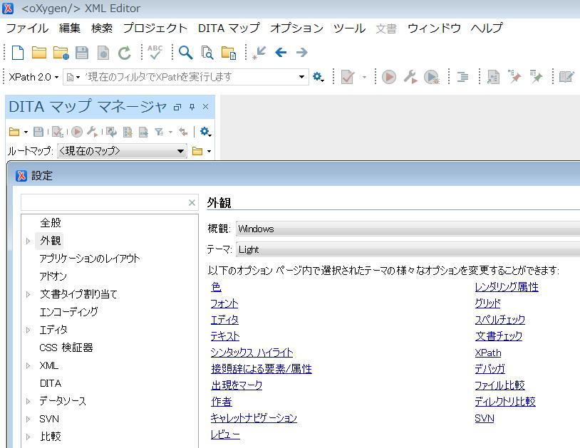 機能紹介 - oXygen XML Editor 17 1