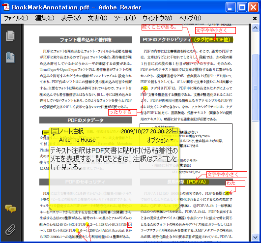pdf 注釈のリスト 印刷