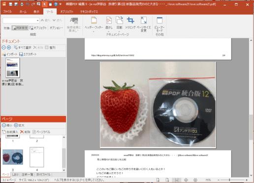 pdf トリミングツール フリー