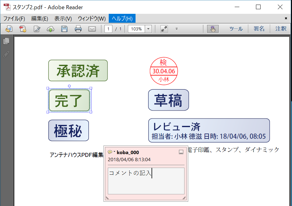 pdf スタンプ 印刷 されない
