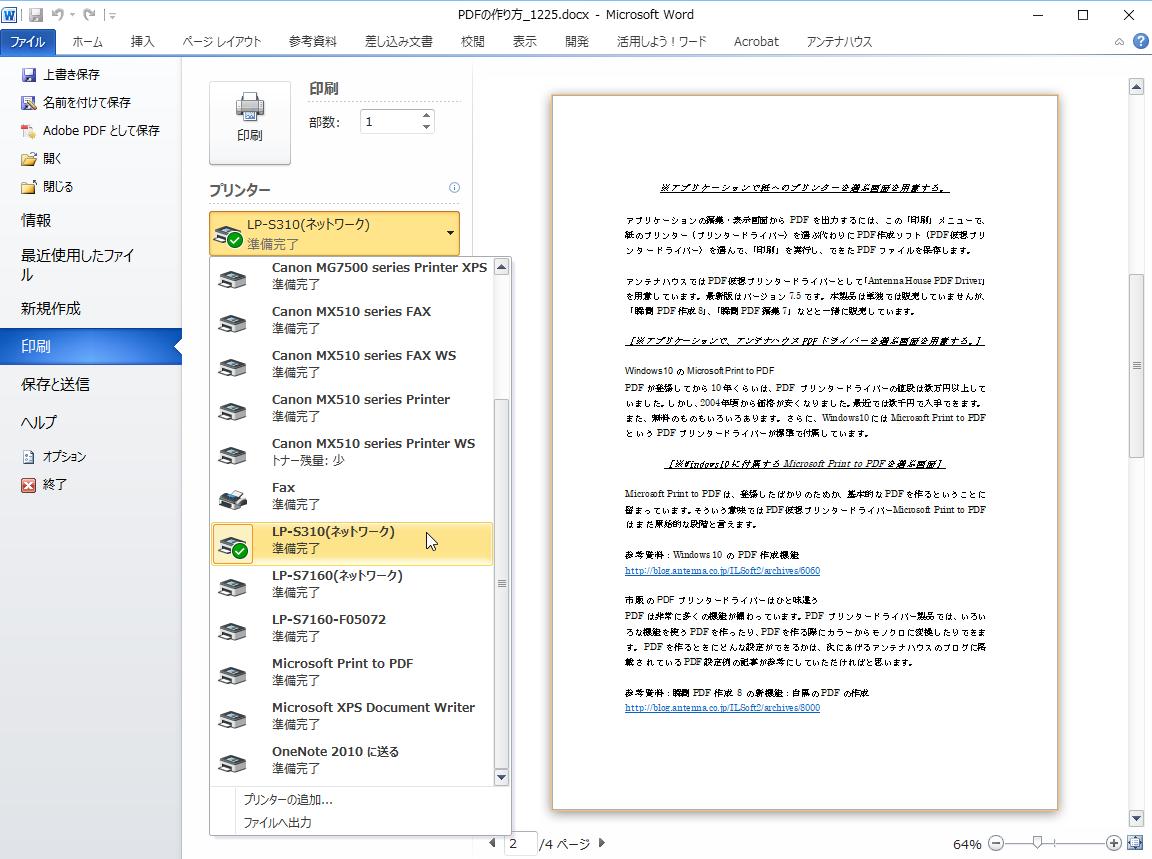 ファイル 作り方 pdf