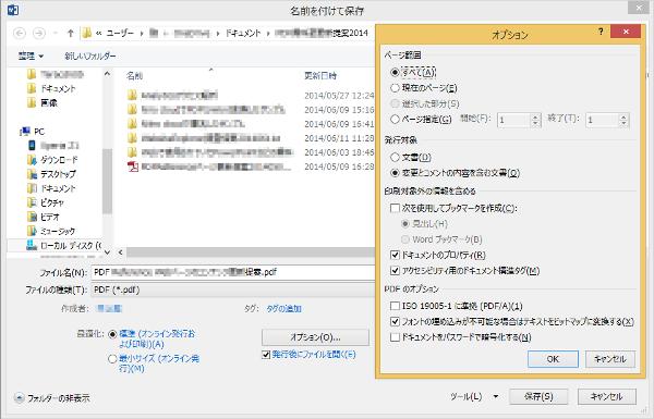 Windows 8上のWord 2013でのPDF出力オプション画面