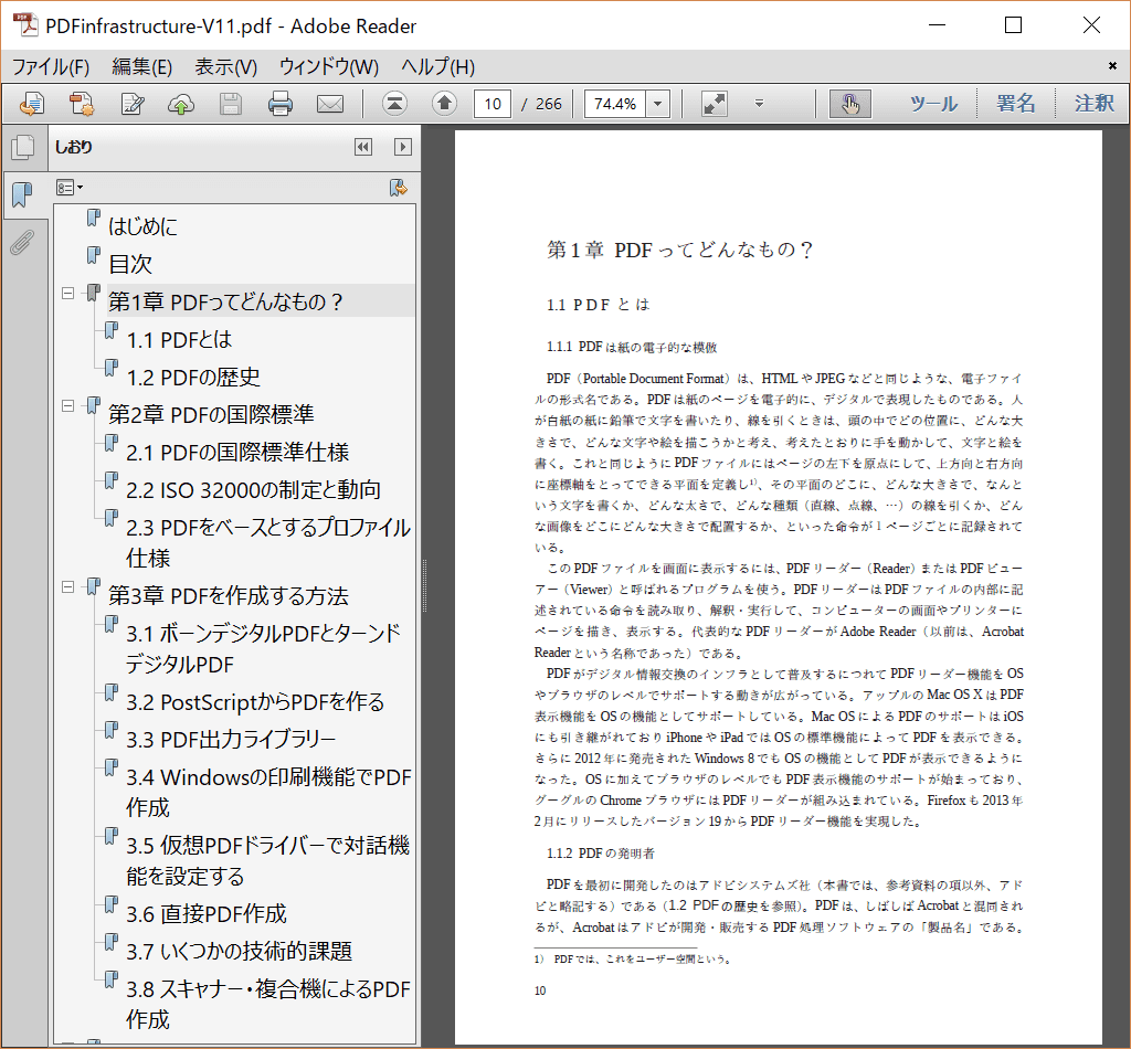 just pdf しおり 常に表示