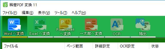 Word 変換 一太郎