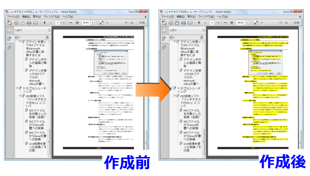 c テキスト pdf 変換