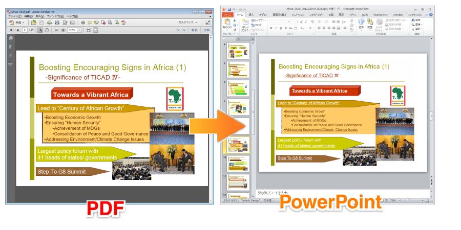 すべての講義 単位の変換表 : 瞬簡PDF 変換 8 PDFからの変換