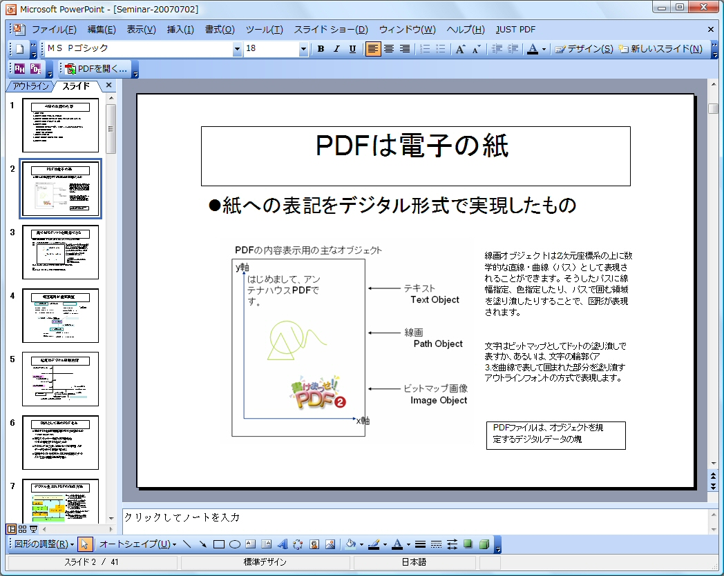 word 複数 ファイル 結合 pdf