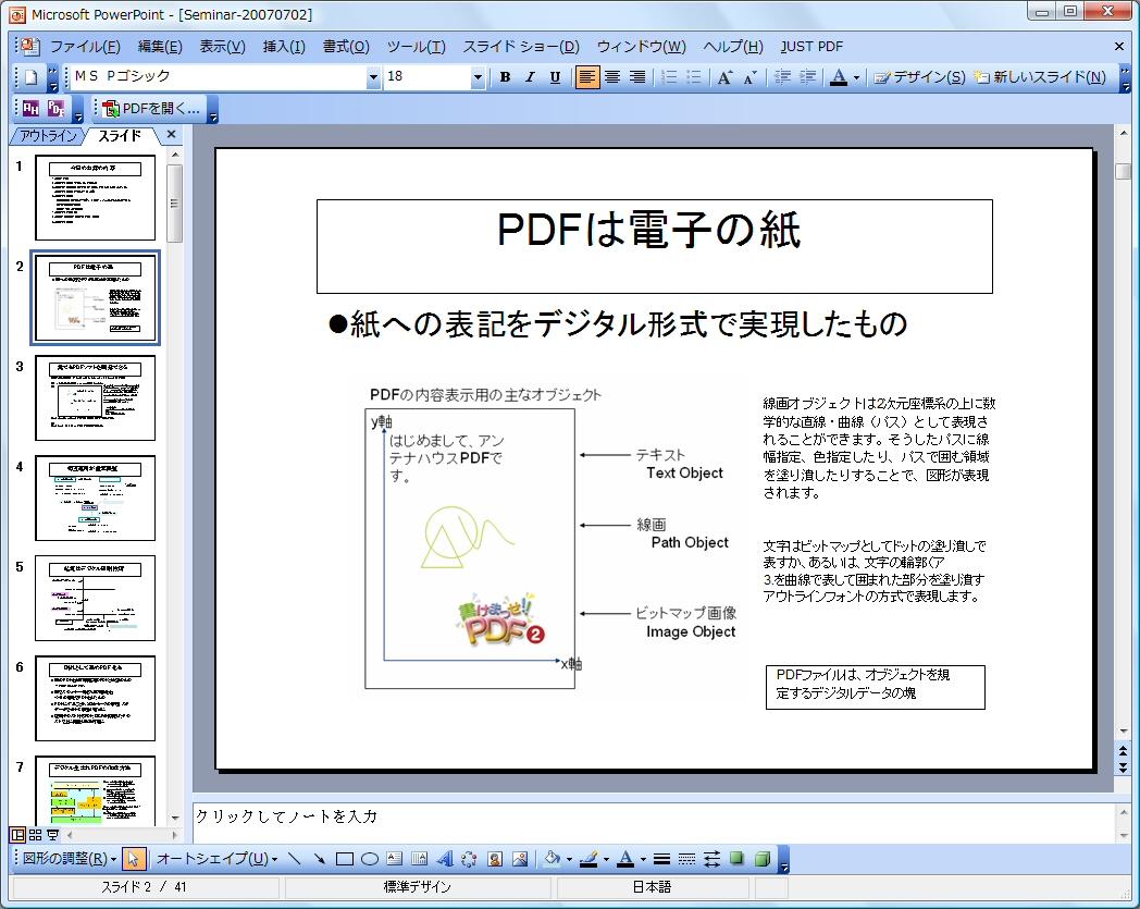 excel pdf テキスト変換