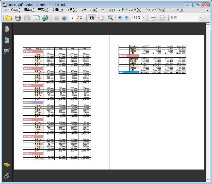 pdf 9 分割 印刷