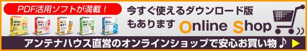 PDF活用ソフトが満載! アンテナハウス直営のオンラインショップで安心お買い物♪