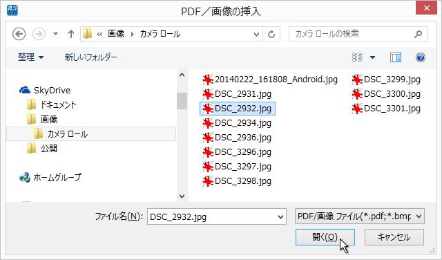 付け 貼り pdf 画像