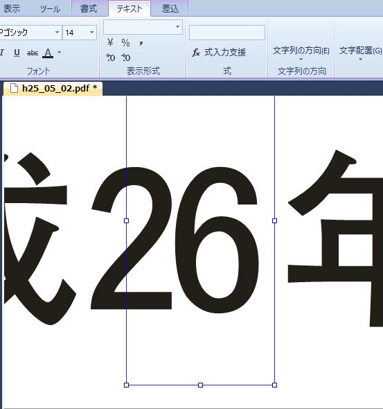 pdf 文字のサイズ 変わる