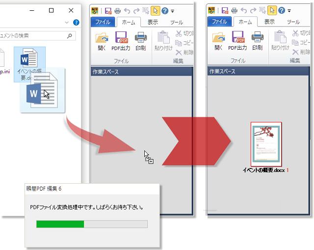 pdf ファイル名 自動変換