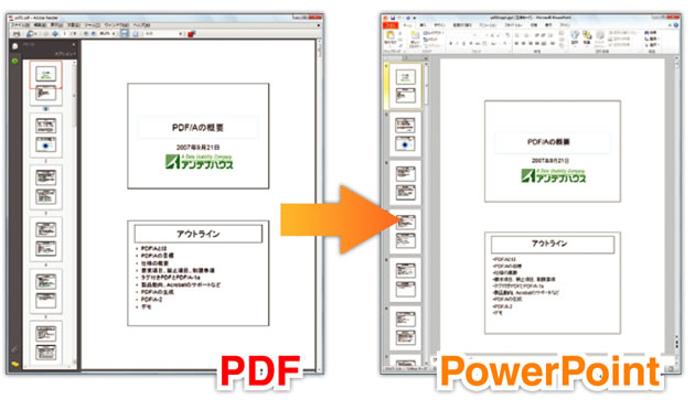 パワポ pdf ウェブ 変換