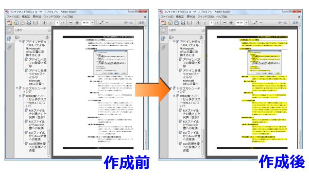 テキスト pdf 変換 vbs