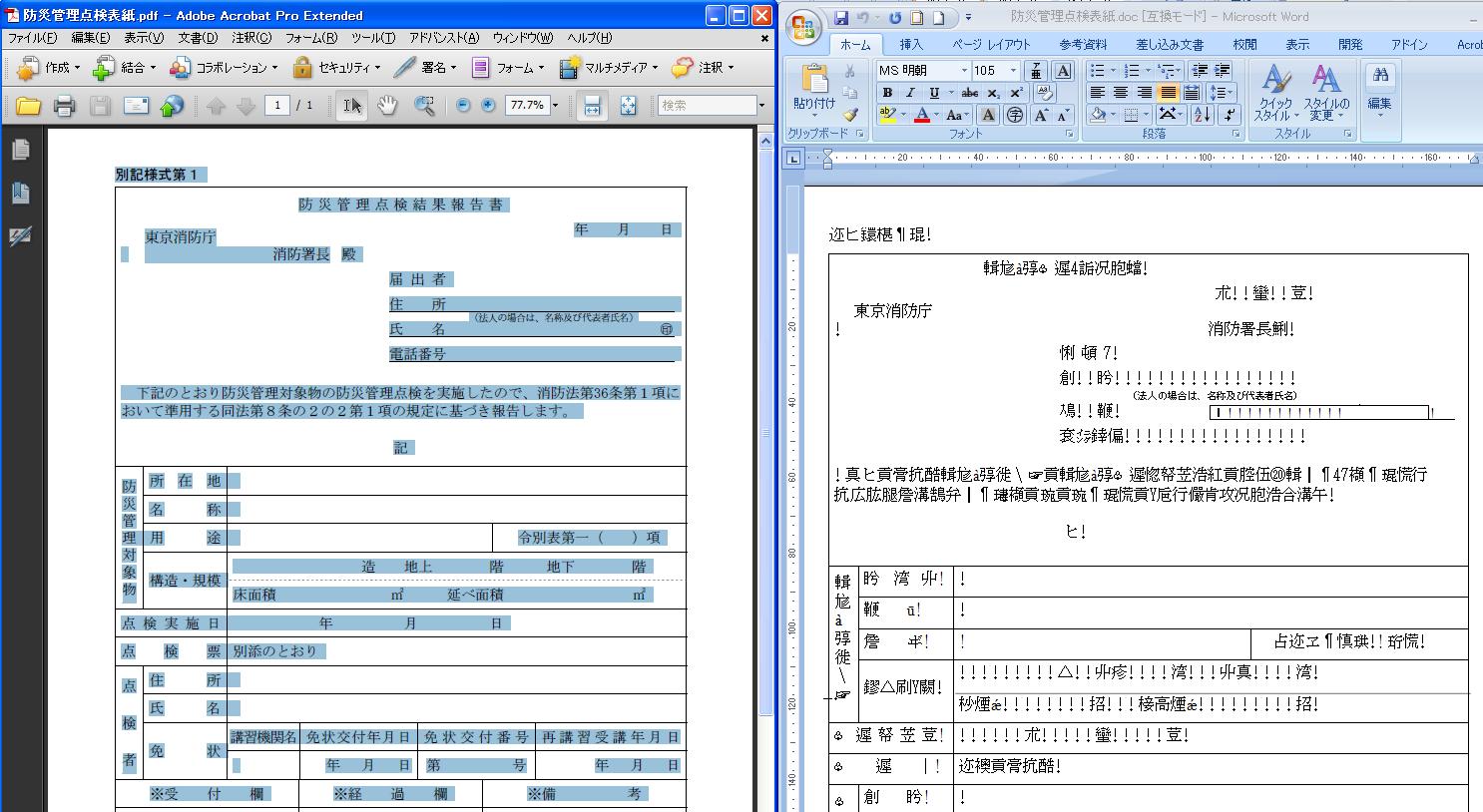 office pdf 変換 文字 化け
