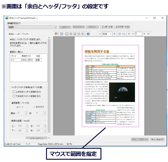 一太郎 pdf 変換 終わらない