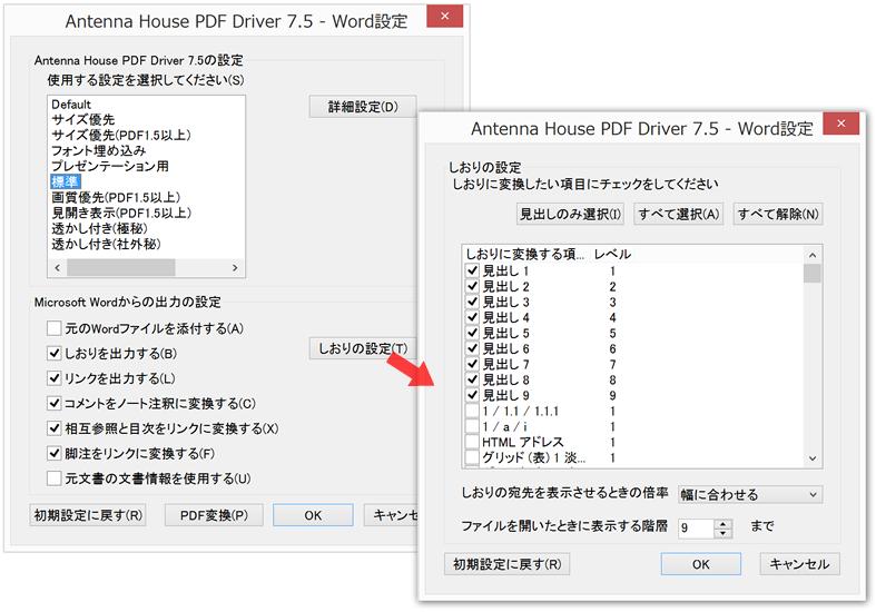 antenna house pdf driver ダウンロード
