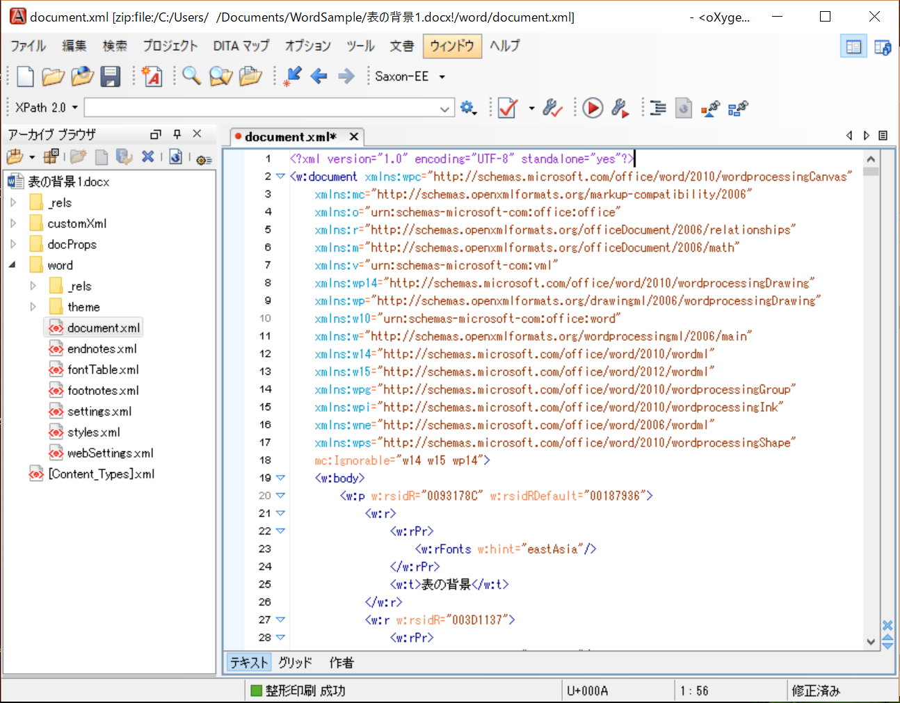 ooxml office open xml とは 概要 メリットと活用アプリケーション
