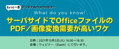 What do you know! サーバサイドでOfficeファイルのPDF/画像変換需要が高いワケ