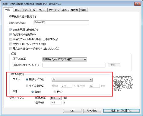 PDF Driver 6.0 の「設定」ダイアログの「一般」タブ