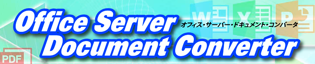 Office Server Document Converter